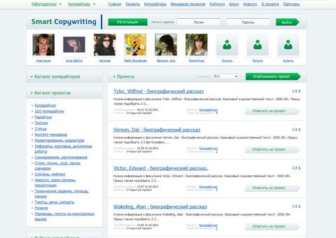 smart-copywriting.com — Удаленная работа для копирайтеров