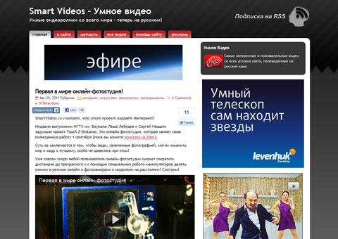 smartvideos.ru - Умное видео