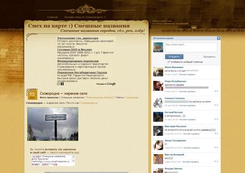 smehnakarte.ru - Смешные названия на карте