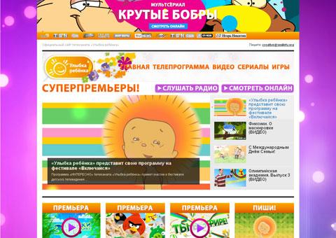 Сайт для детей - «Улыбка ребенка»