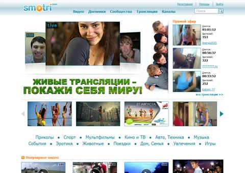 smotri.com - Бесплатный видео сервис