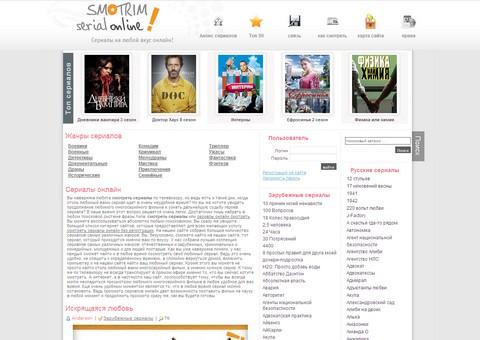 smotrim-serial.com - Все сериалы в бесплатном просмотре