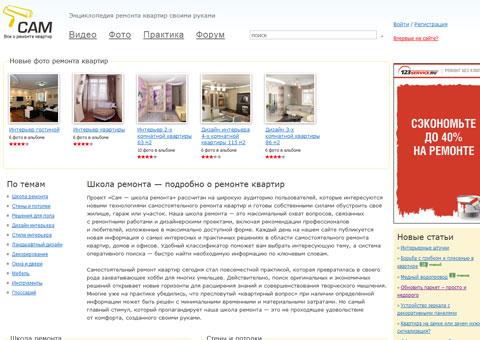 smremont.com - САМ - все о ремонте квартир