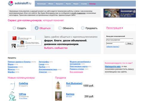 sobiraloff.ru - Коллекционирование