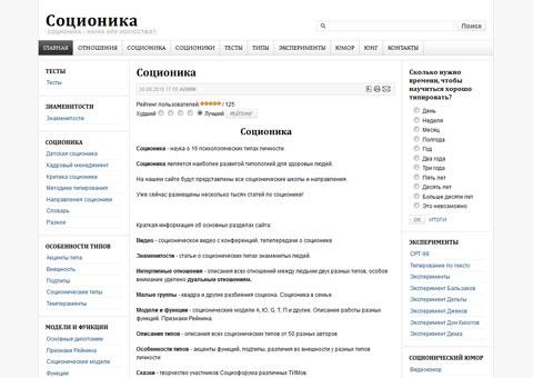 socionic.ru - Соционика