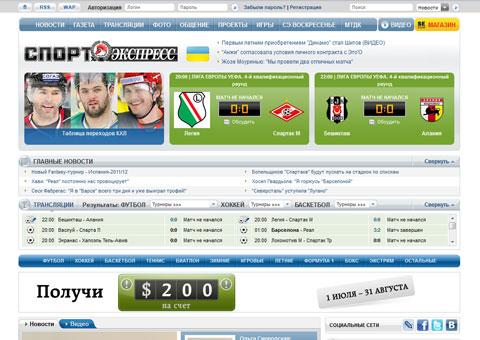 sport-express.ru - Спорт Экспресс - спортивный портал