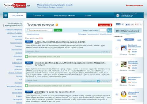 Бесплатные онлайн-консультации врачей
