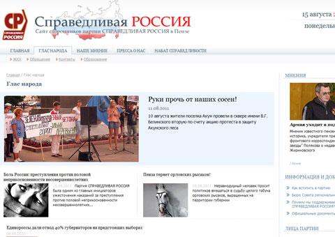 """sr58.ru - официальный сайт сторонников партии """"Справедливая Россия"""" в Пензе"""