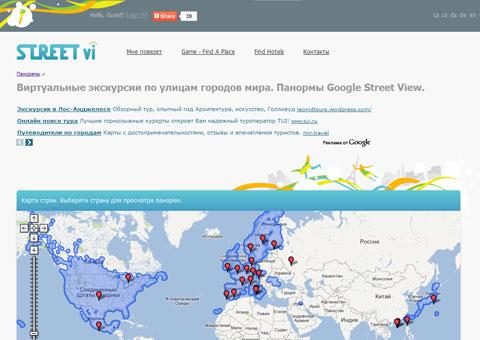 streetvi.ru/ru - Виртуальные экскурсии по улицам городов мира