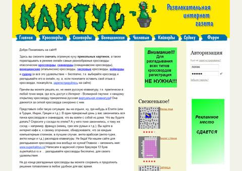 superkaktus.ru - Онлайн кроссворды, сконворды