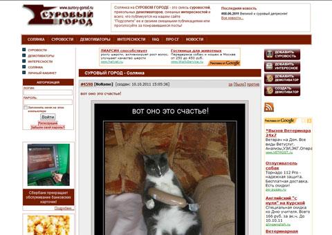 "surovy-gorod.ru - Юмористический сайт ""Сурровый город"""