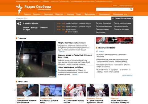 svobodanews.ru - Радио свобода