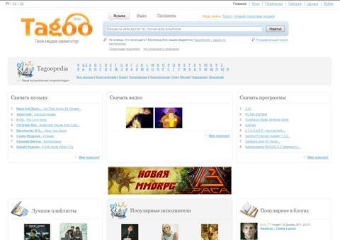 tagoo.ru - Медиа навигатор