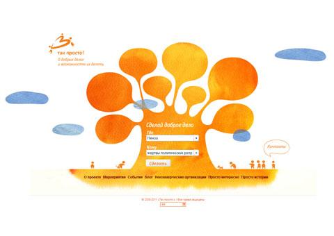 tak-prosto.org - проект о добрых делах