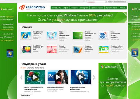 teachvideo.ru - Обучающий видеопортал