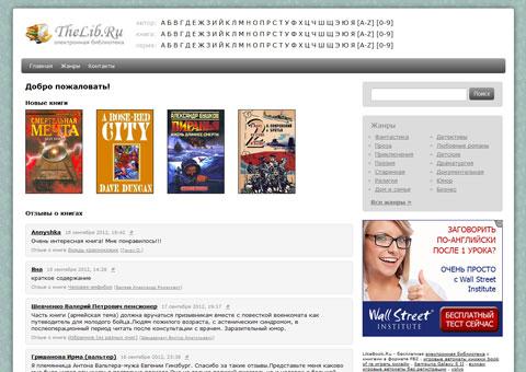 thelib.ru - Электронная библиотека