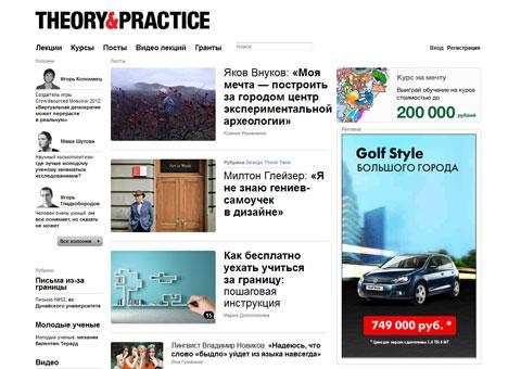 theoryandpractice.ru - Лекции, мастер-классы