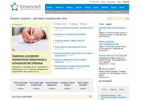 timesnet.ru - Деловая социальная сеть