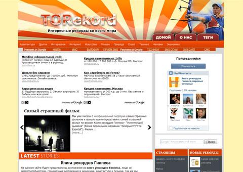 toprekord.ru - Рекорды со всего мира
