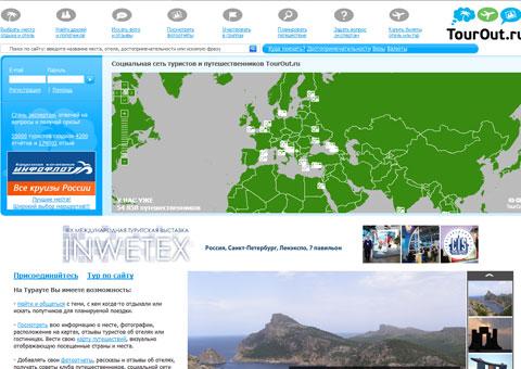 tourout.ru - Социальная сеть туристов