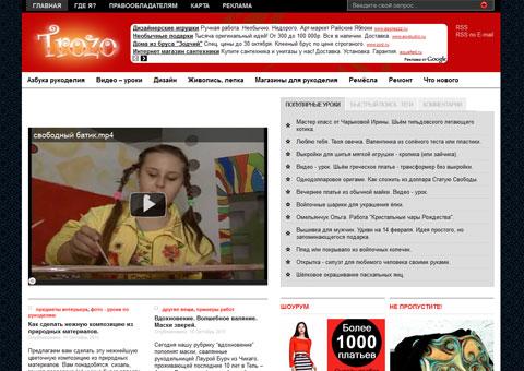 trozo.ru - Сайт обо всем, что можно сделать своими руками