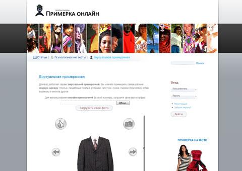 tryonline.ru - Виртуальная примерочная