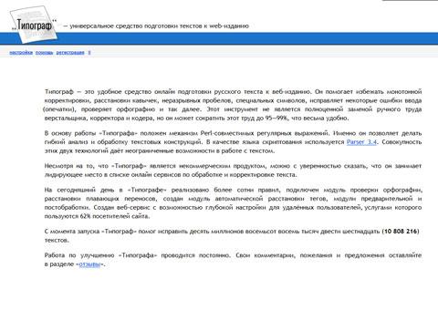 typograf.ru - «Типограф» - бесплатная онлайн-программа