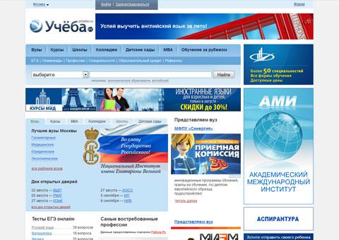 ucheba.ru - интернет-портал об образовании