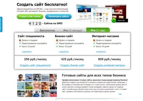umi.ru - Готовые сайты для малого бизнеса