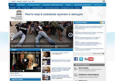unesco.org - официальный сайт ЮНЕСКО