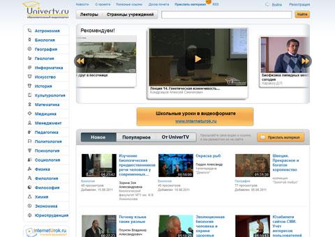 univertv.ru - Образовательный видеопортал