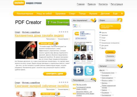uroki-online.com - Онлайн видео уроки