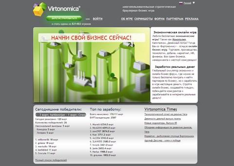 virtonomica.ru - Виртономика - экономическая онлайн-игра