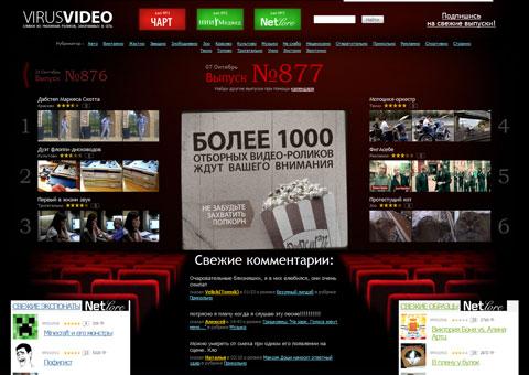 virusvideo.ru - Рейтинг лучших видеороликов