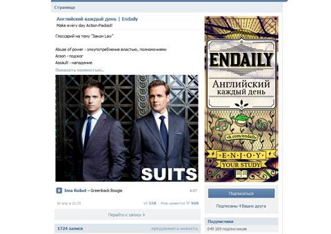 Английский каждый день - группа Вконтакте