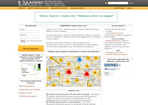 vzdanii.ru - Офисная социальная сеть