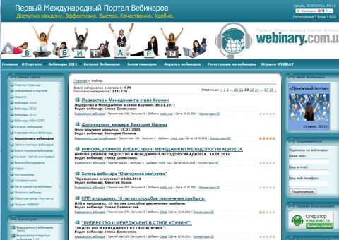 webinary.com.ua - Первый Международный Портал Вебинаров