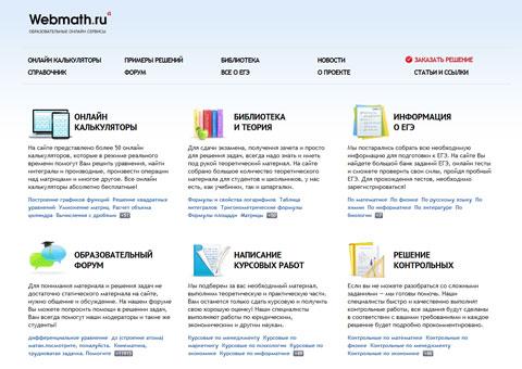Образовательный онлайн сервис
