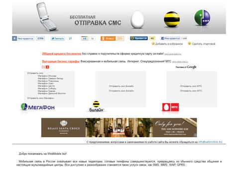 webmobile.biz - Бесплатная отправка смс