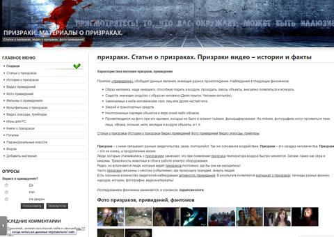 weghost.ru - Призраки
