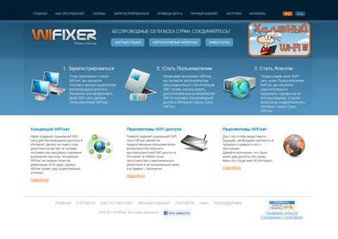 wifixer.ru - Социальная WiFi сеть