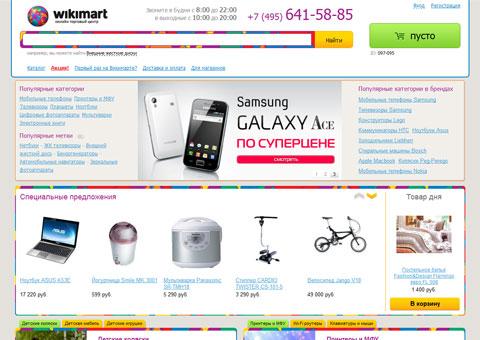 wikimart.ru - Онлайн торговый центр