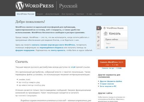 ru.wordpress.org -  площадка для создания сайтов-блогов
