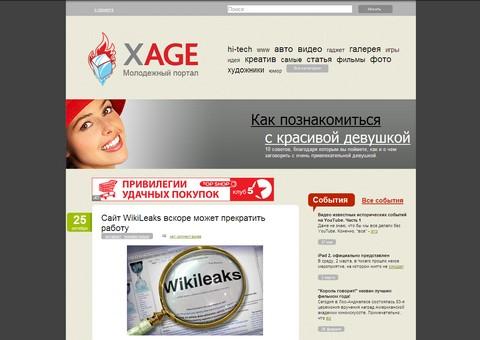 xage.ru - Молодежный портал