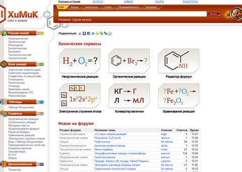 xumuk.ru - Все о химии