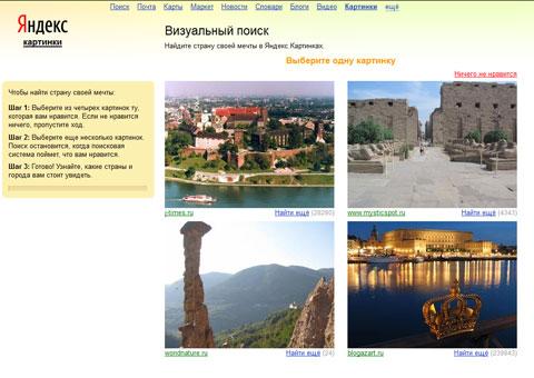 visual.images.yandex.ru/sights - Тест в картинках от Яндекса