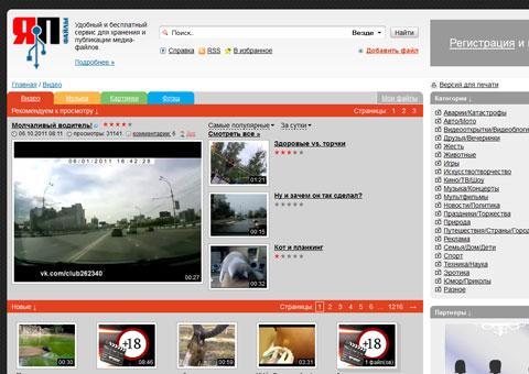 yapfiles.ru - Видео сервис