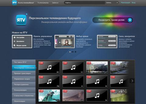 yatv.ru - Персональное телевидение будущего
