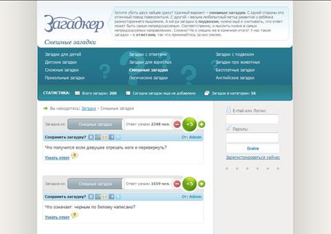 zagadker.ru - Загадки для детей и взрослых