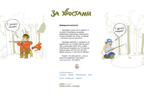 zahvostami.ru - Сообщество охотников и рыбаков